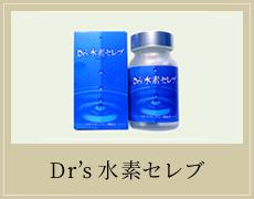 Dr's水素セレブ